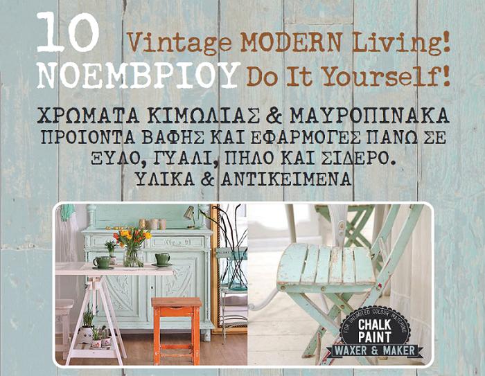 ΔΩΡΕΑΝ ΣΕΜΙΝΑΡΙΟ Vintage MODERN Living!